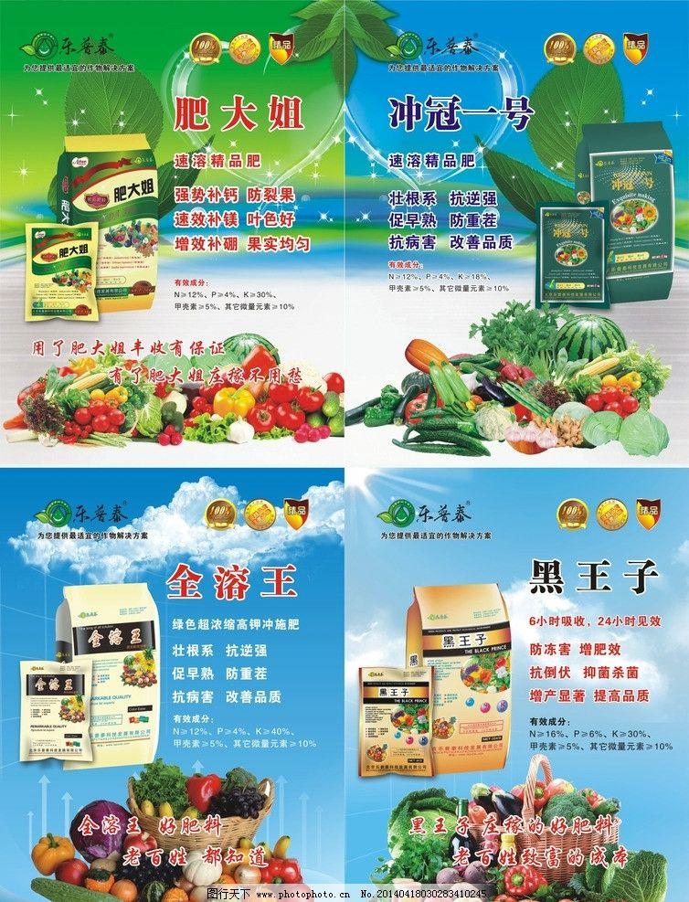 肥料宣传彩页图片