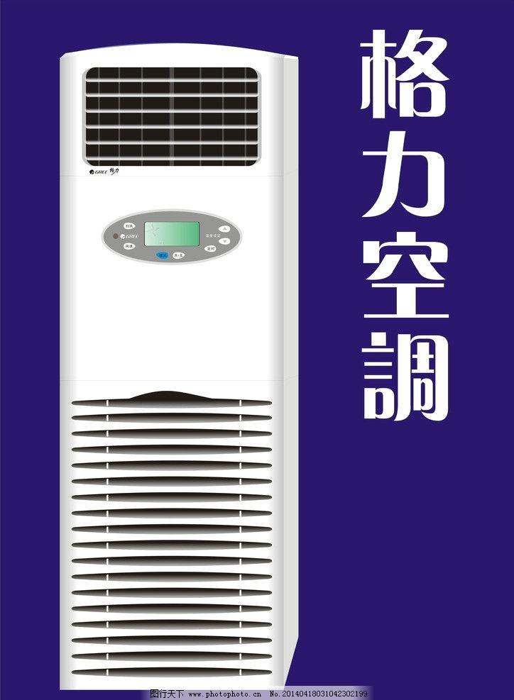 格力空调图片