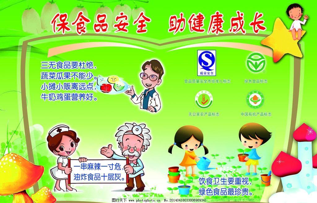 幼儿园食品安全 幼儿园食品安全素材 幼儿园素材下载 幼儿园素材矢量图片