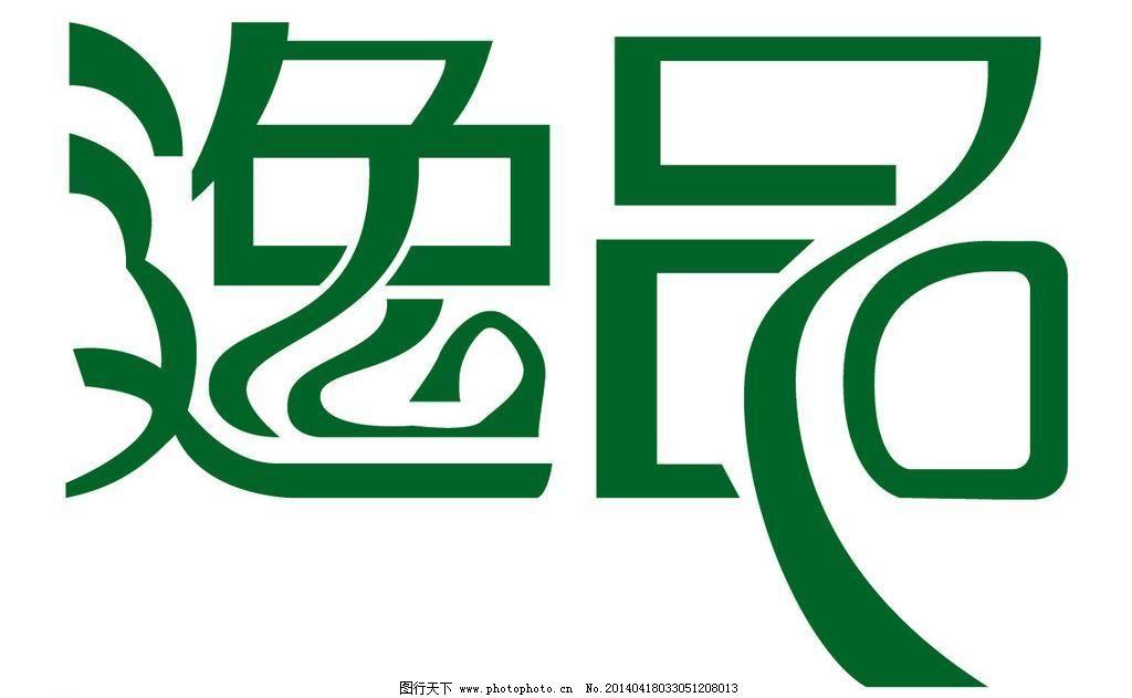 逸品字体设计图片
