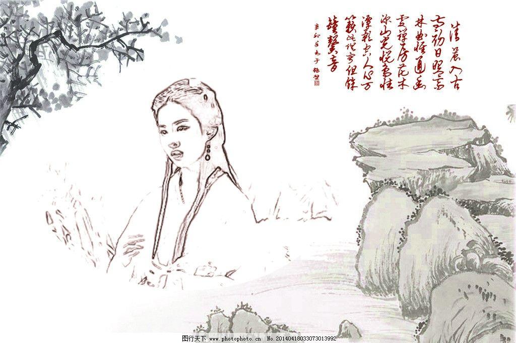 古典人物水墨风景画图片