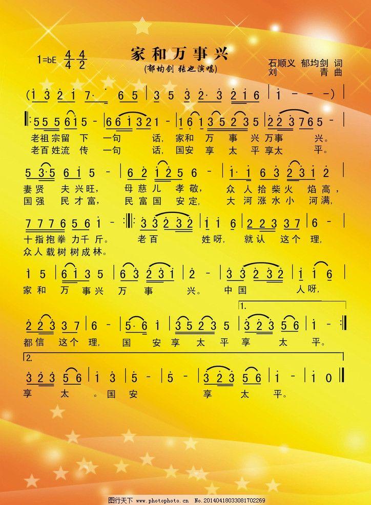 歌谱 歌谱简谱 背景图 文化艺术 舞蹈音乐 中国文化 星星 郁均剑 张也