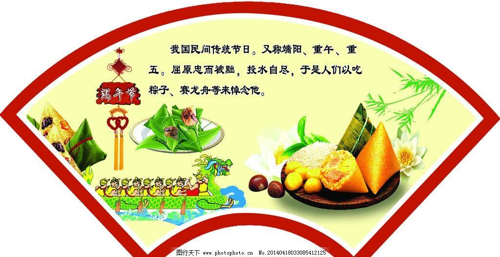 中国传统节日端午 中国 传统 节日 端午节 幼儿园文化 psd分层素材 源