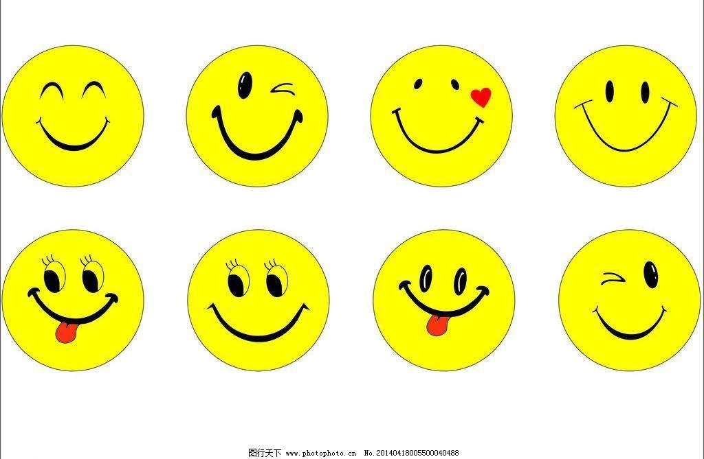 笑脸表情模板下载 笑脸表情 笑脸 不同笑脸 表情 可爱 卡通 矢量素材