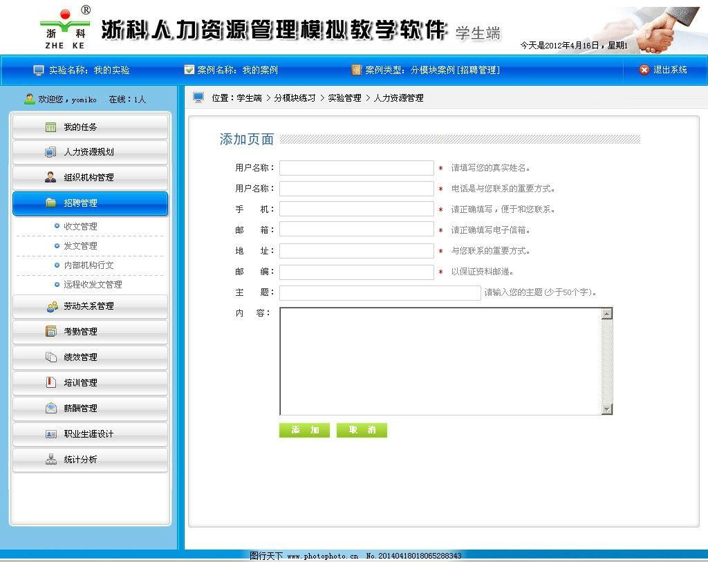 学生登陆04 添加页图片_网页界面模板_ui界面设计_图