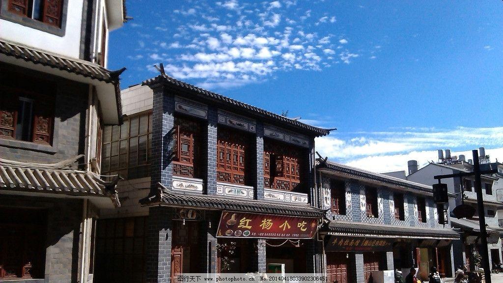 大理祥云县鼓楼北街图片