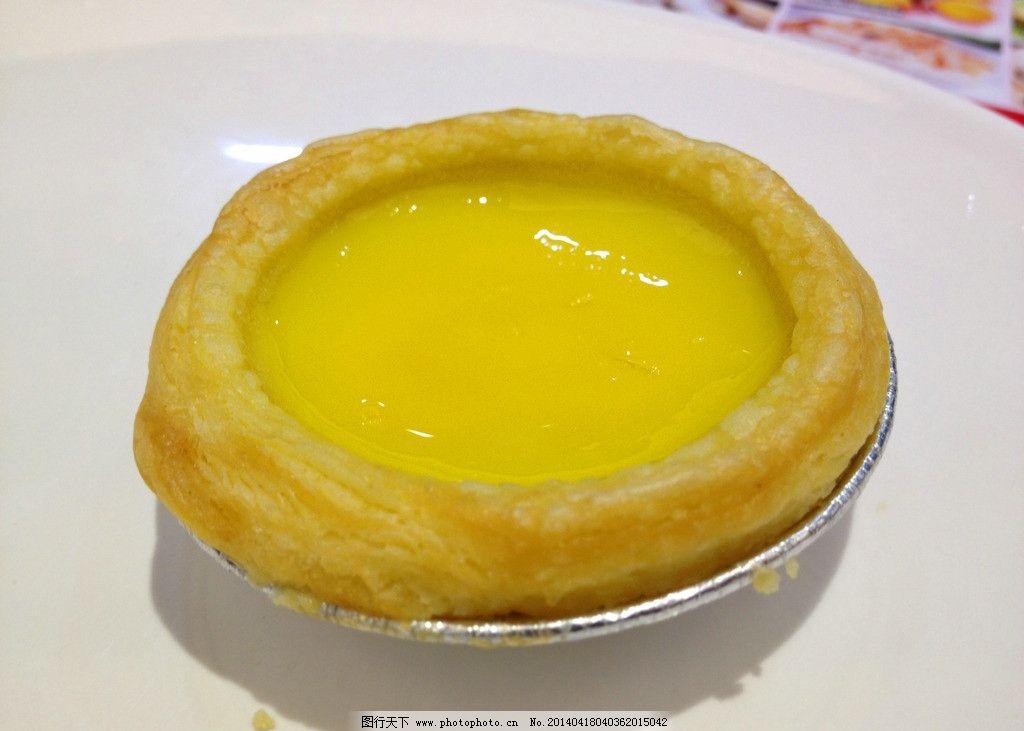 蛋挞 西式甜点 葡式蛋挞 糕点 烤制品 美味 葡挞 egg tart 香甜醇厚图片