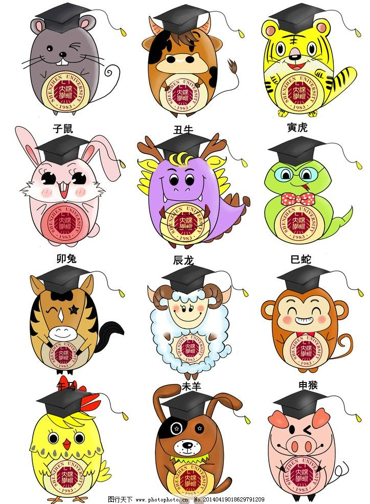 十二生肖 吉祥物图片