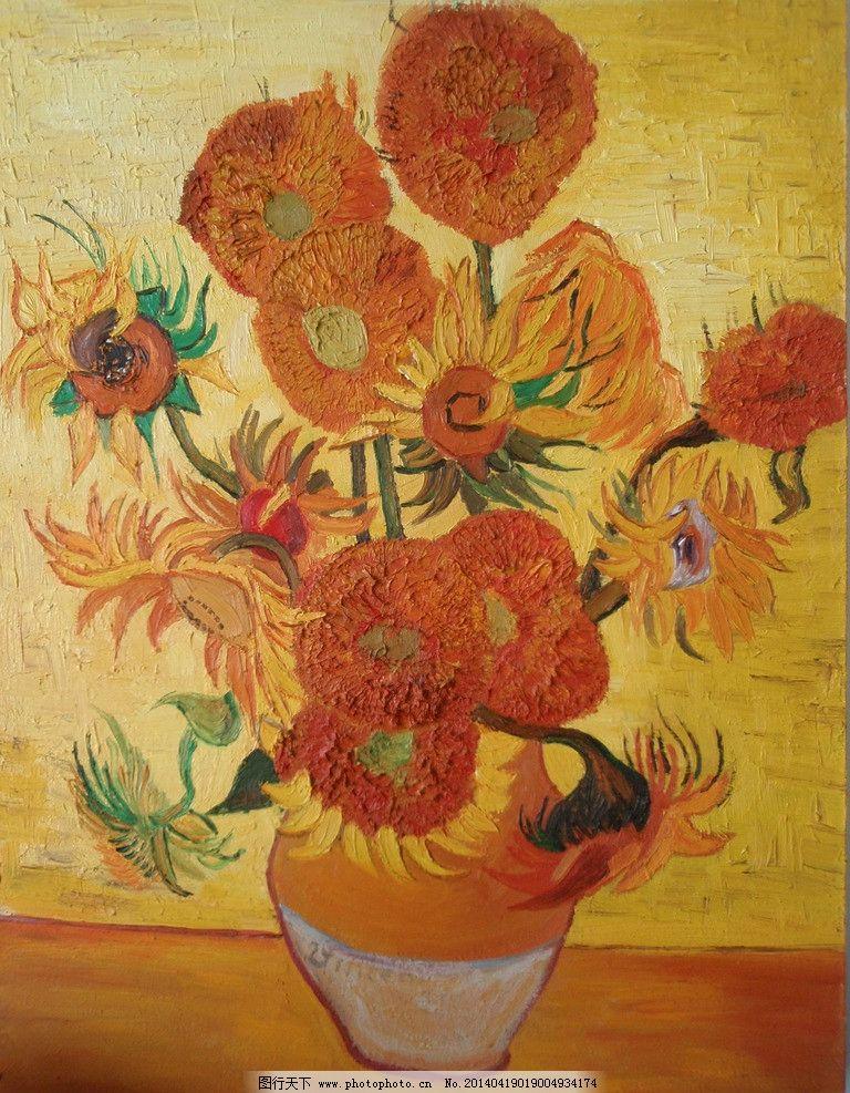 向日葵 黄色 古典 油画 梵高 绘画书法 文化艺术 设计 314dpi jpg