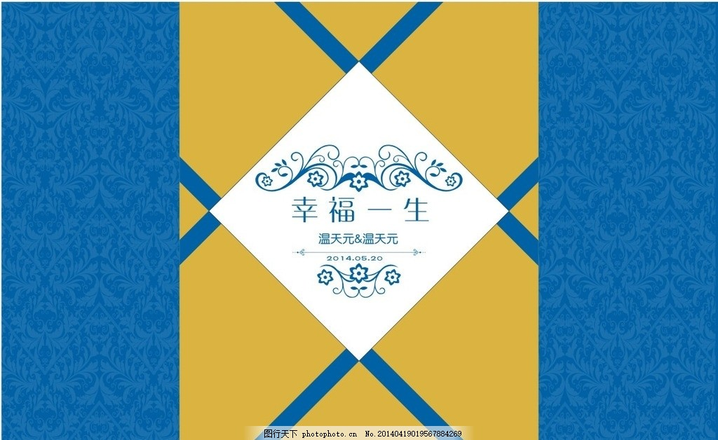 婚庆logo 背景墙