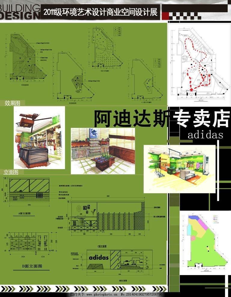 毕业展板 商业空间 展板模板 专卖店设计 毕业展 公共空间设计 室内