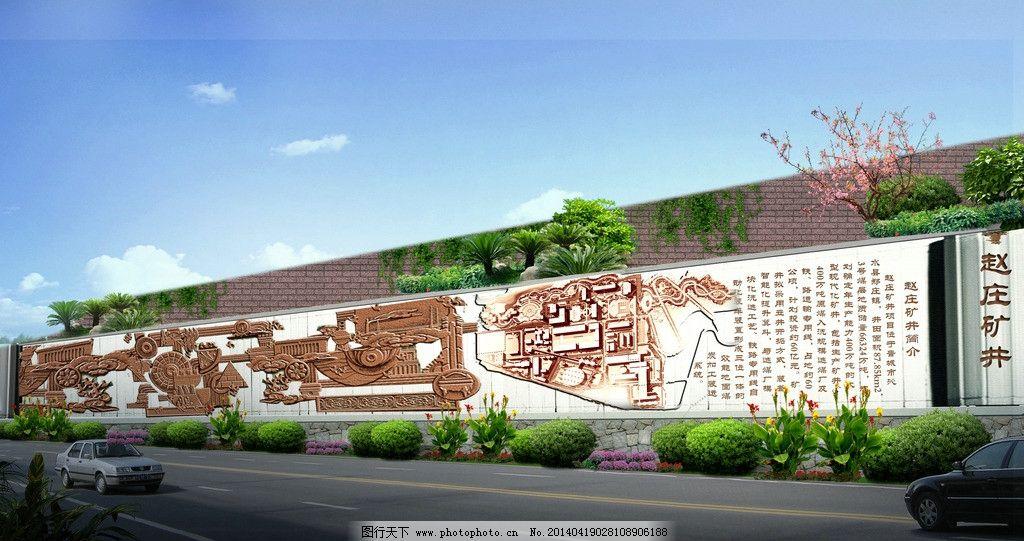 文化墙 室外 浮雕 学校 景观 景观设计 环境设计 设计 300dpi jpg