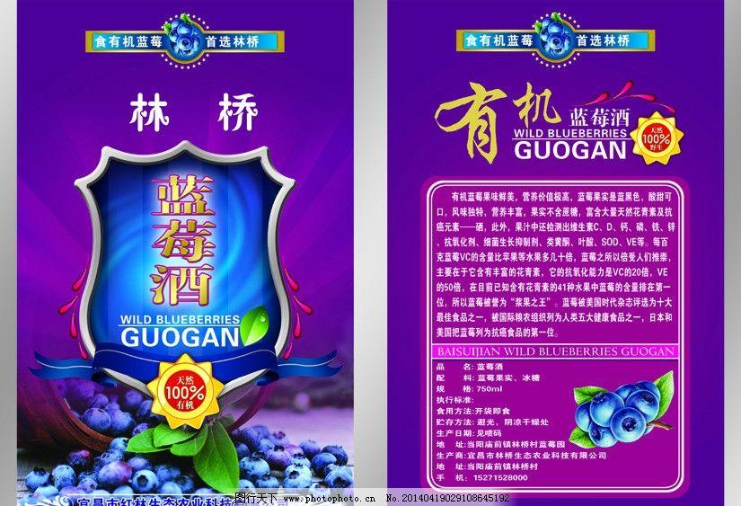 蓝莓酒瓶标 蓝莓酒 蓝莓 标签 瓶标 酒标 包装设计 广告设计模板 源