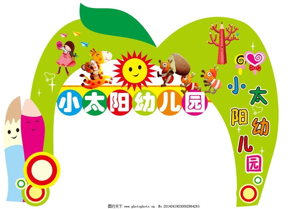 蚂蚁 幼儿园大门 幼儿园大门效果 苹果 可爱 幼儿园门前 卡通动物