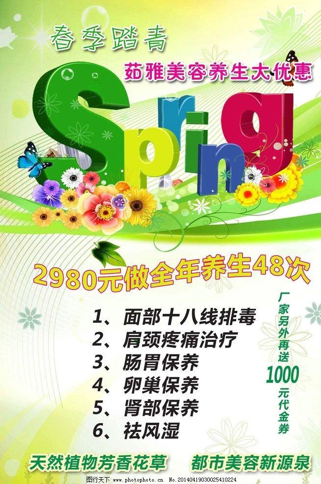 美容院春季活动海报图片