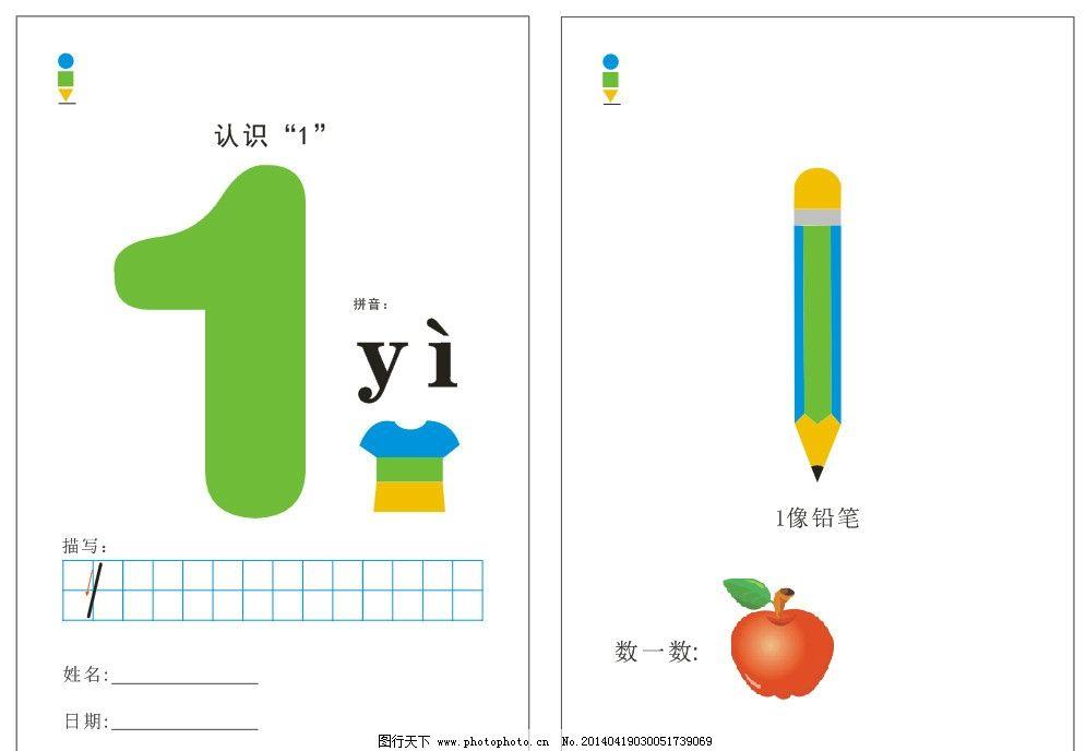 数字学习卡片 数字 学习 卡片 衣 苹果 1 描写格 拼音 学字 数数 想一想 铅笔 笔 幼儿学习卡 学习卡 教学卡 广告设计 海报设计 矢量 CDR
