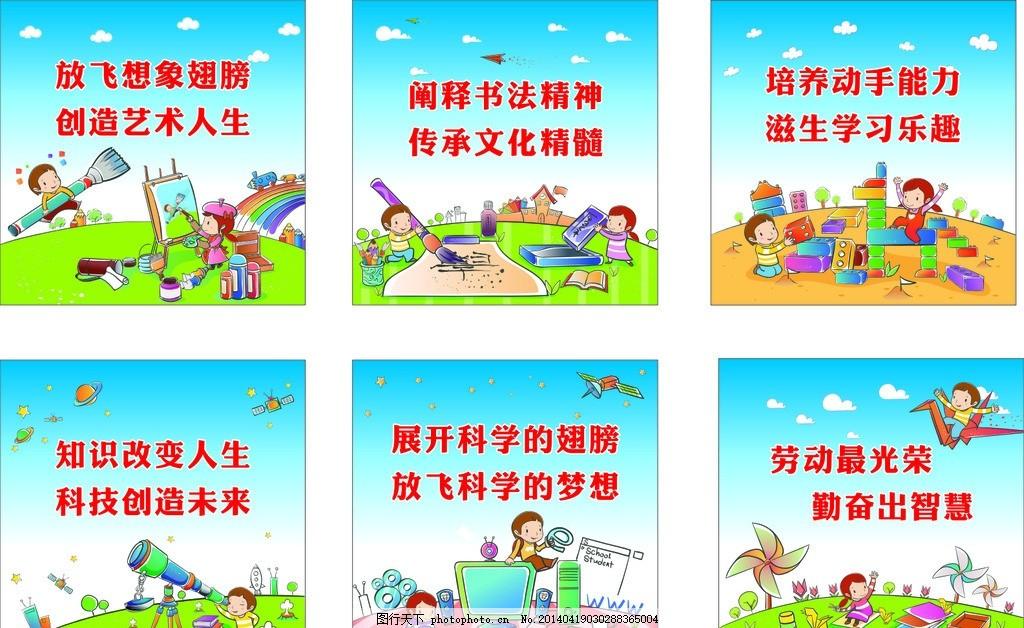 标语 学校 科技 科学 美术 书法 男孩 女孩 小学生 劳技 卡通