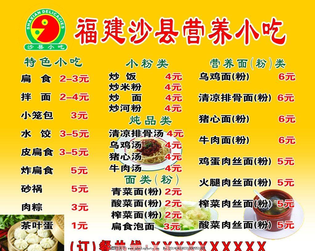 沙县营菜单 扁食 拌面 水饺 皮扁食 炸扁食 其他模版 广告设计模板