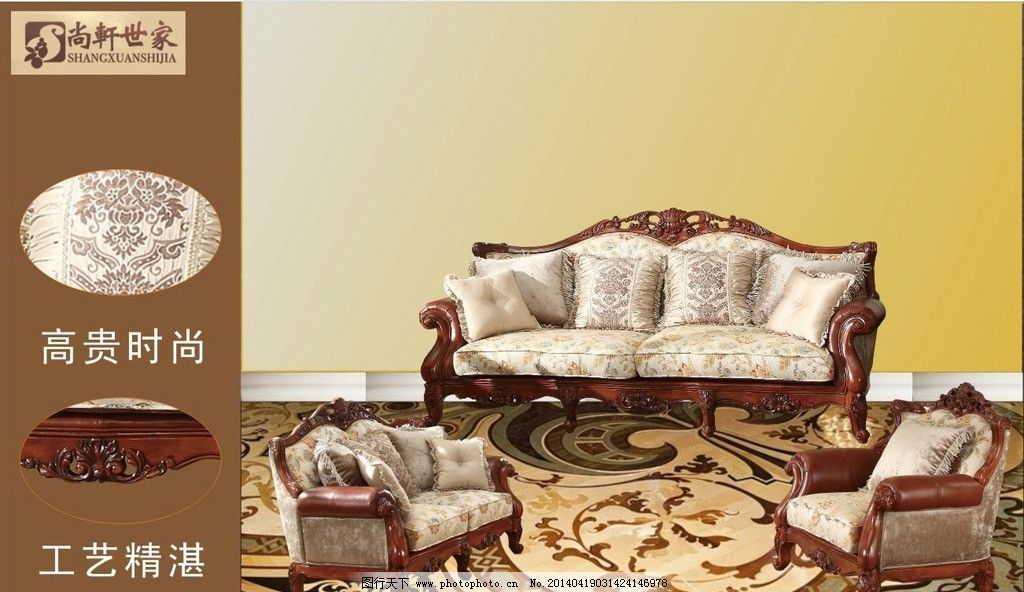 欧式沙发设计 沙发 天猫 淘宝 海报 家具 淘宝广告banner 淘宝界面