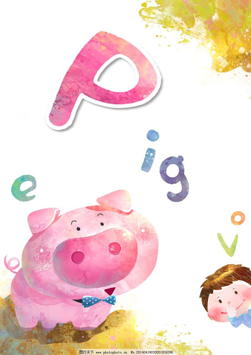 可爱的小猪免费下载 动物
