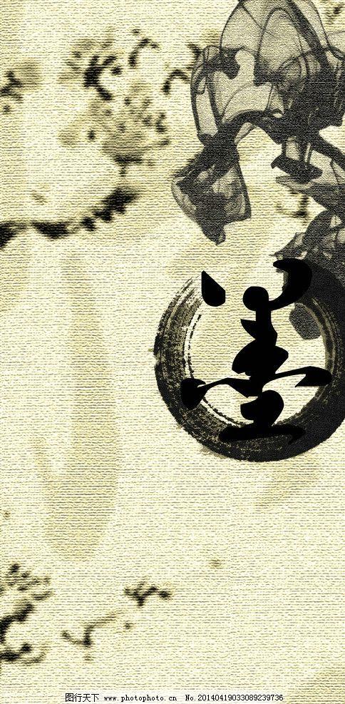中国风 墨