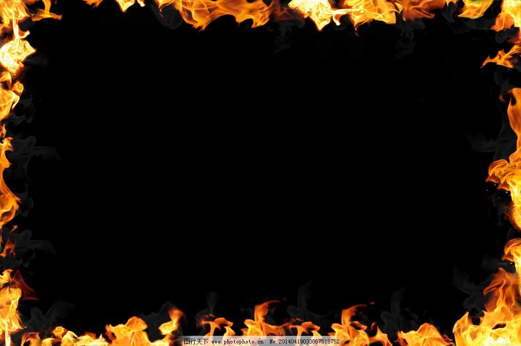 火焰边高清素材图片_其他图片素材