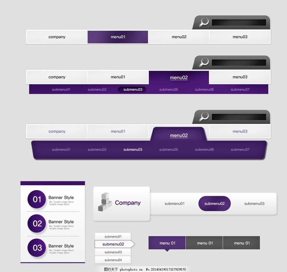 网站导航栏设计 web 导航栏 网页菜单 网站菜单 ui设计 国外精品导航