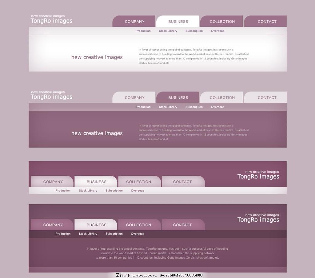 网站导航栏设计 网页菜单 网站菜单 国外精品导航栏 元素 标签
