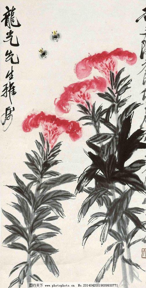 蜜蜂鸡冠花 国画 齐白石 蜜蜂 鸡冠花 绘画书法 文化艺术 国画齐白石