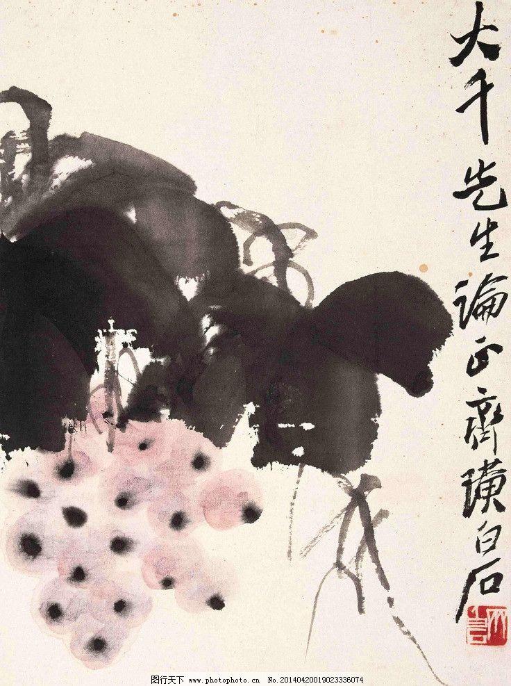 葡萄 国画 齐白石 紫晶飘香 紫葡萄 水果 绘画书法 文化艺术