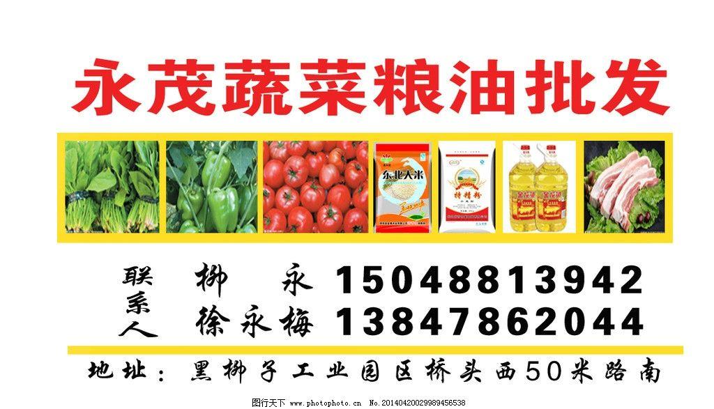 蔬菜粮油名片图片