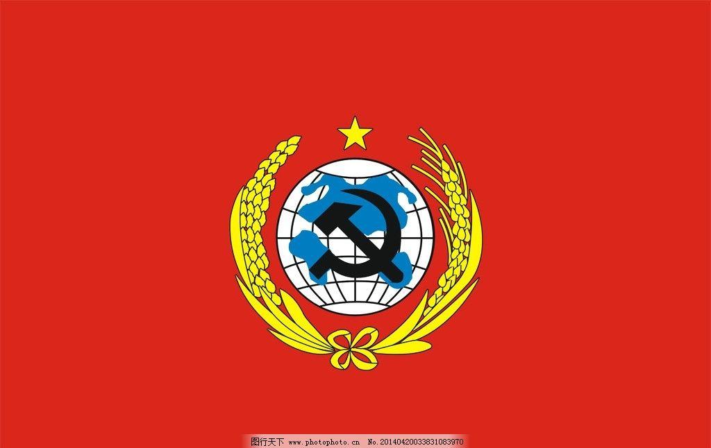 中华苏维埃国旗 红旗 麦穗 党徽 地球 五角星 矢量素材 其他矢量