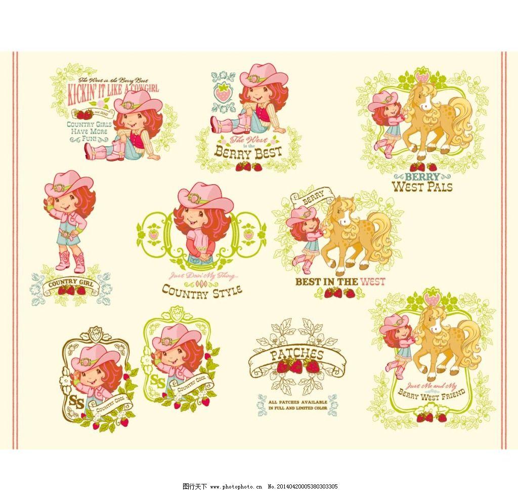 草莓女生 草莓女生免费下载 卡通娃娃 可爱 水果 矢量图 广告设计