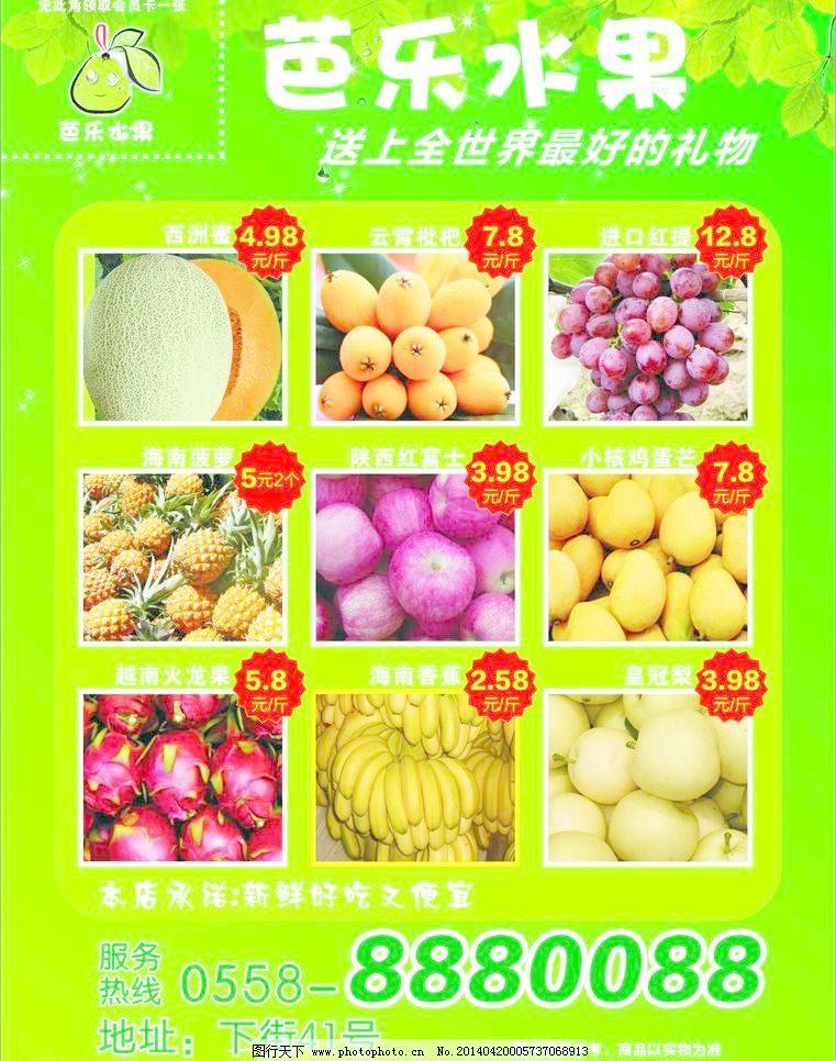 水果宣傳單 水果宣傳單圖片免費下載 廣告設計 開業 開張 蘋果