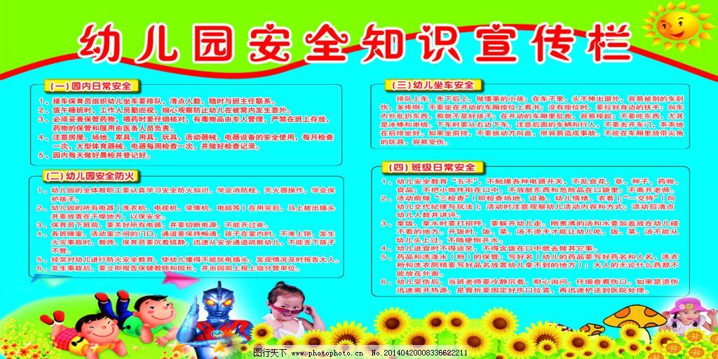 幼儿园安全知识宣传图片