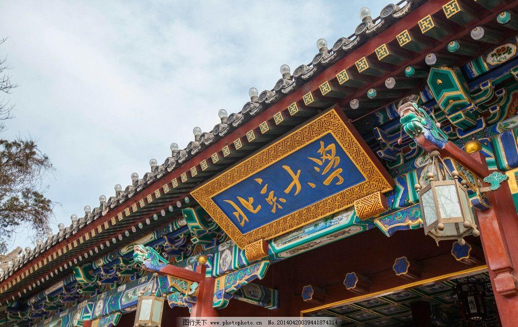 北京大学 北京 高等学府 古建筑 摄影 旅游 自助游 建筑摄影 大学