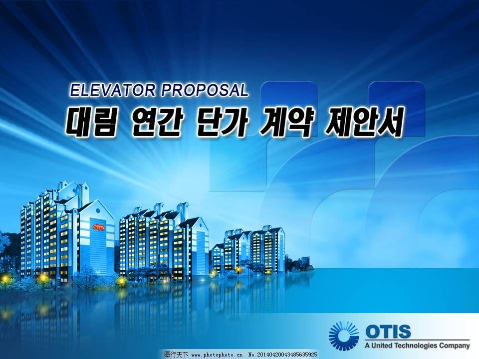 韩国otis公司ppt模板