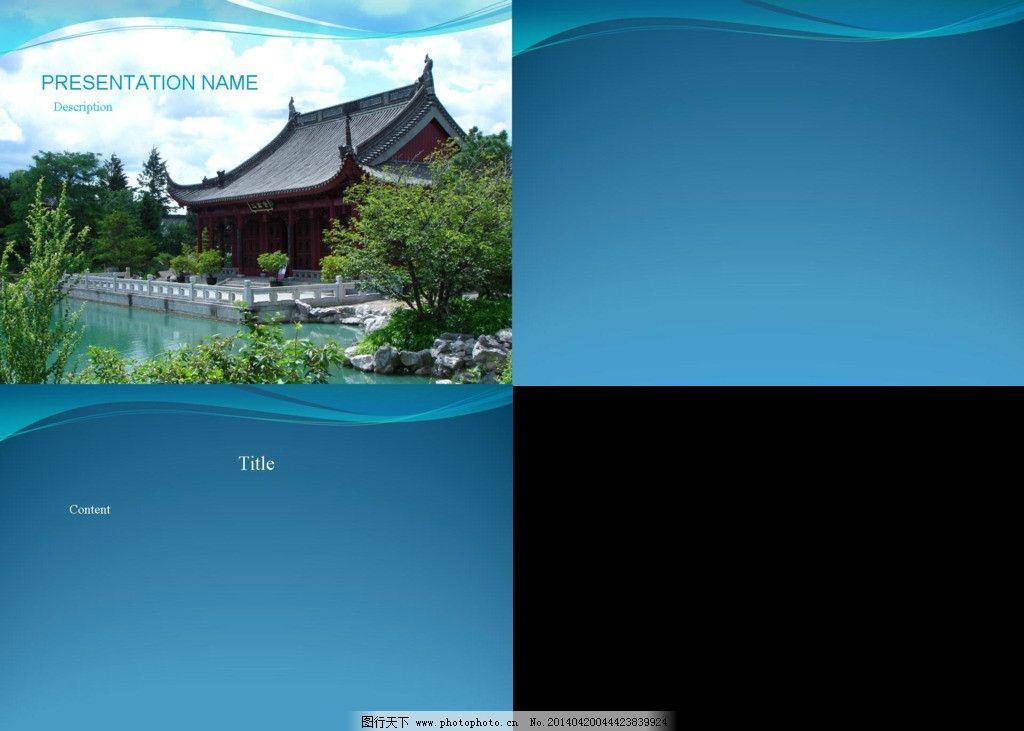 宫殿 依水 风景 图案 背景 素材 ppt 模板 ppt幻灯片源文件库 其他 源
