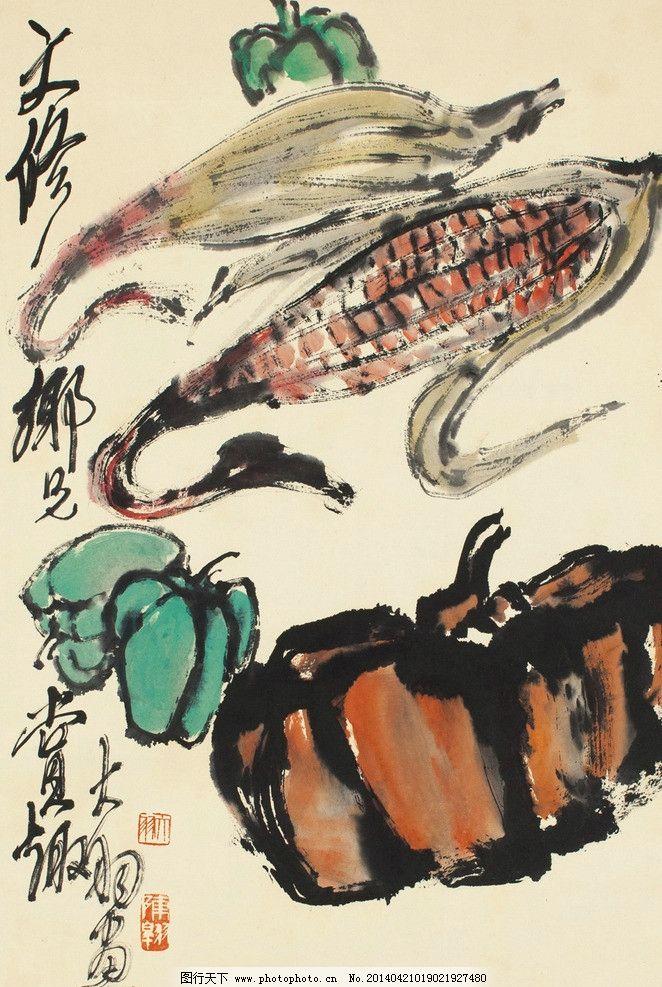 丰收 国画 陈大羽 玉米 南瓜 辣椒 青椒 蔬菜 绘画书法 文化艺术 国画