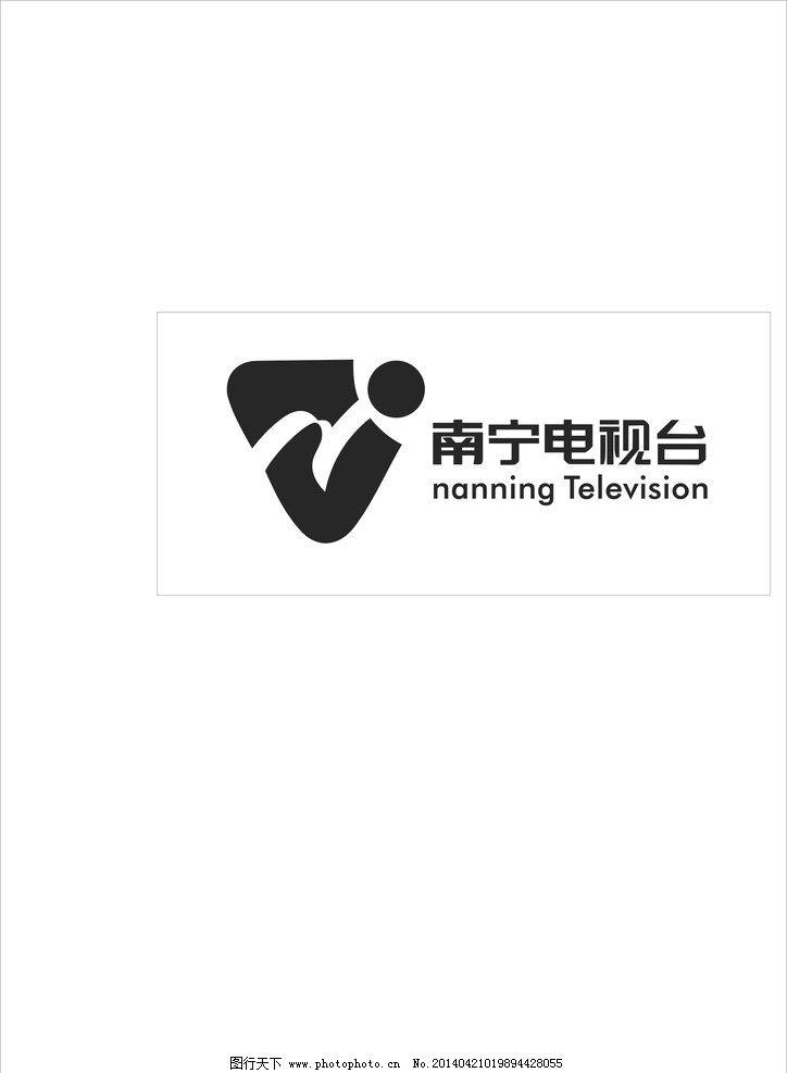 南宁电视台 南宁 电视台      南宁电视台logo 电台logo 各类logo