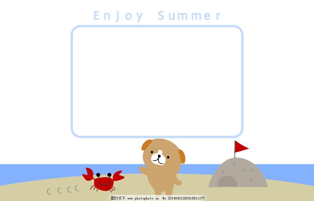 边框 海水 沙滩 视频框 动物 小红旗 边框相框 底纹边框 设计 118dpi