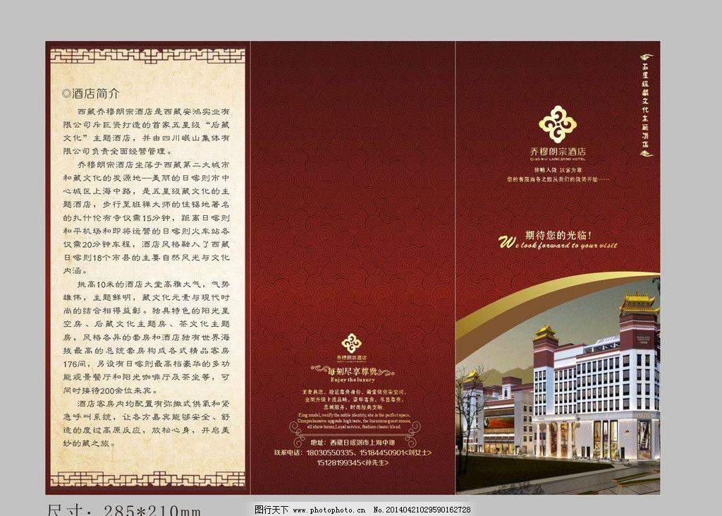 酒店三折页 三折页正背面设计          公司效果图 标志 矢量底纹