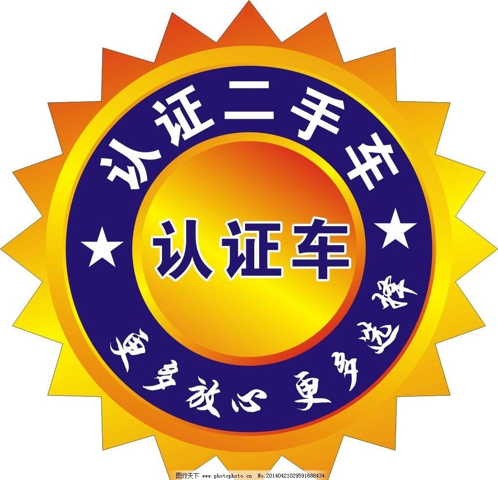 认证标志 认证 二手车 菱形 二手车标志 丰田 广告设计 矢量 cdr