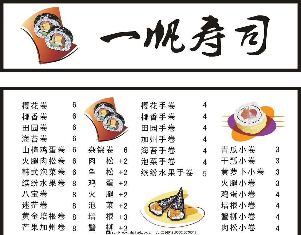 一帆寿司招牌