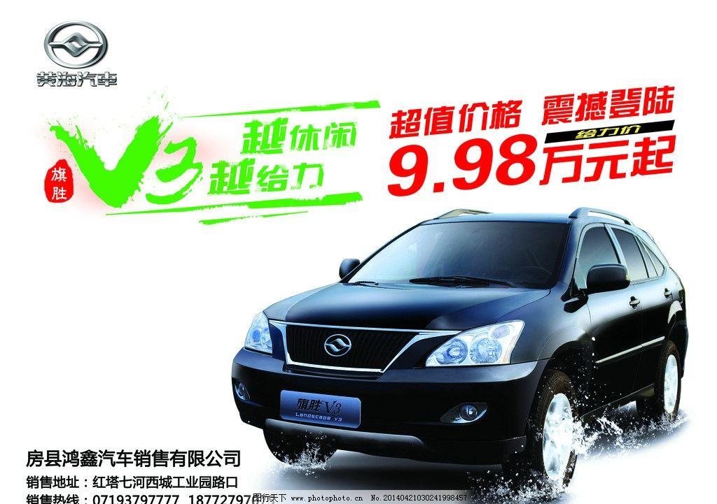 黄海汽车 v3 黄海标志 越野车 汽车 广告设计 dm宣传单 广告设计模板