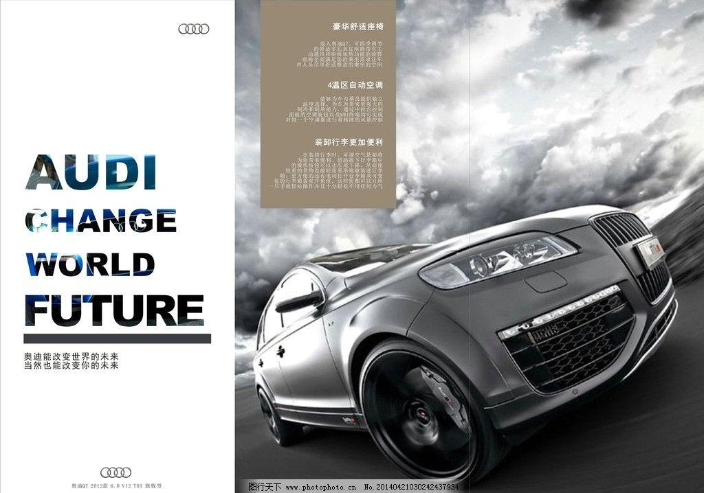 奧迪a6三折頁 奧迪 a6 三折頁 灰色 宣傳 dm宣傳單 廣告設計 矢量 cdr