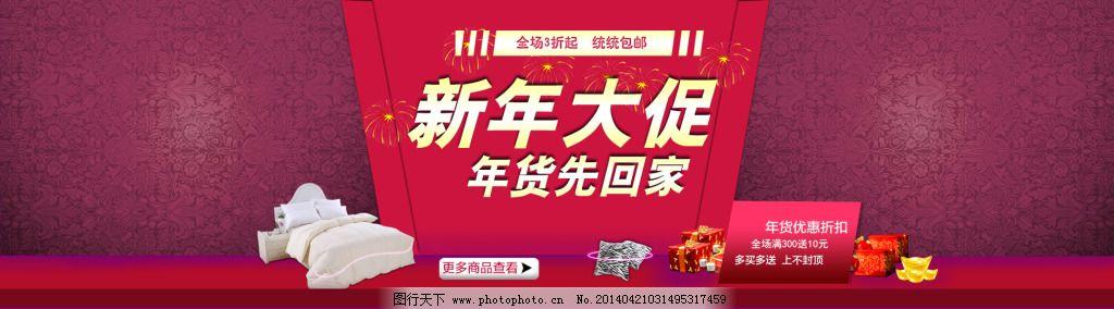 淘宝新年大促全屏海报_店招促销_淘宝电商_图行天下