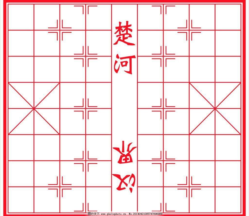 三国象棋棋盘矢量图分享展示