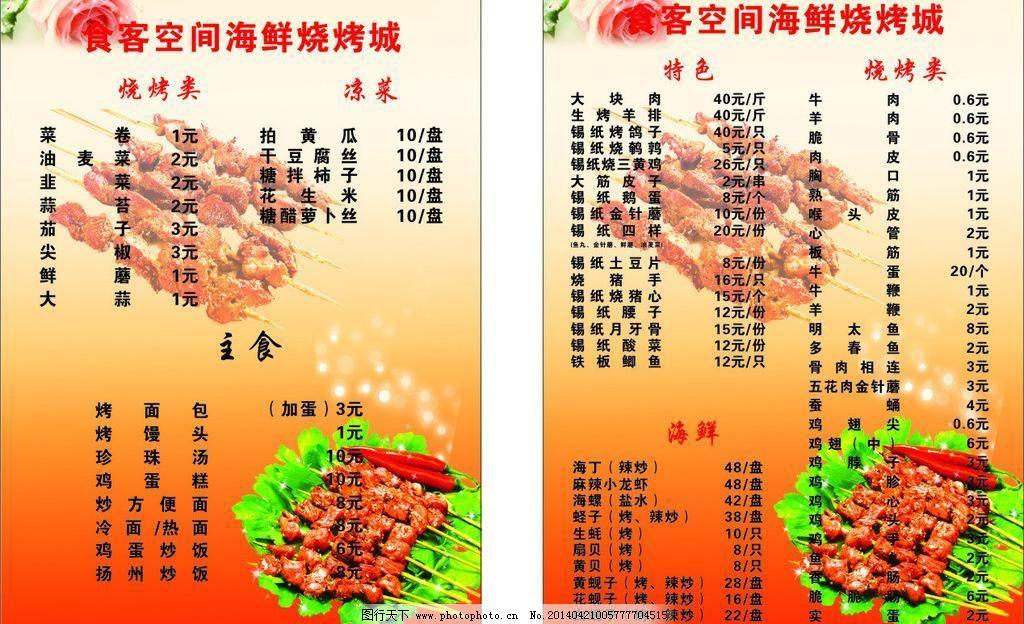 烧烤店菜单图片