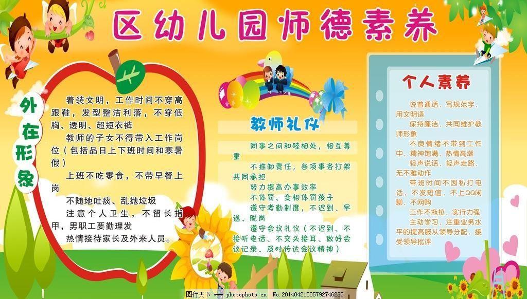 幼儿园宣传栏师德素养图片